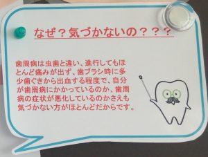 本当は怖い‼︎歯周病